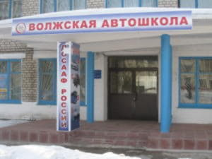 Волжская АШ