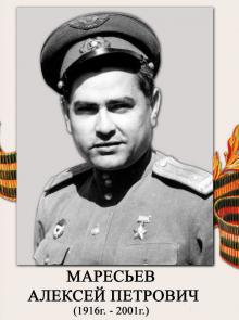Maresev